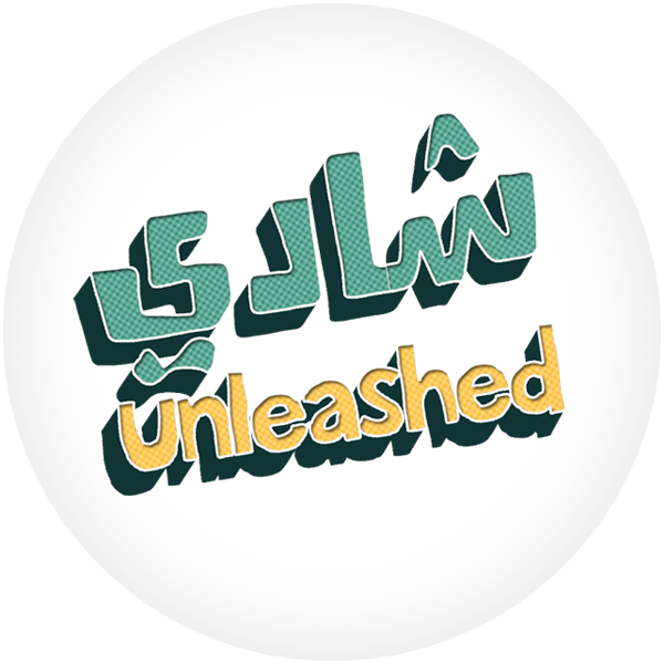 شادي Unleashed