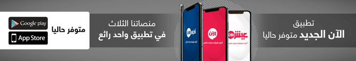 Alaan New Mobile App Banner