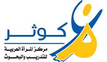 مركز المرأة العربية للتدريب والبحوث - كوثر